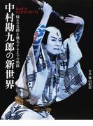 中村勘九郎の新世界 憧れの名跡を襲名するまでの軌跡