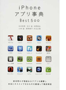 iPhoneアプリ事典Best500