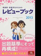 看護師・看護学生のためのレビューブック 2013