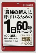 「最強の新人」と呼ばれるための1日60秒トレーニング 100日間で、劇的に成長できる!! 日めくりカレンダー方式 これであなたも『伝説』になる!! (Nanaブックス)