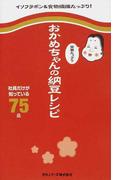 おかめちゃんの栄養たっぷり納豆レシピ 社員だけが知っている75品 イソフラボン&食物繊維たっぷり! (ミニCookシリーズ)