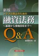 トラブル防止のための融資法務Q&A 基礎から債権回収まで 新版