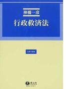 行政救済法 (法律学講座)