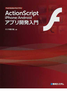 ActionScript iPhone/Androidアプリ開発入門 Flash Builder/Flexで作る