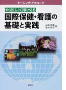 やさしく学べる国際保健・看護の基礎と実践 (ナーシング・アプローチ)
