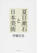 夏目漱石と日本美術