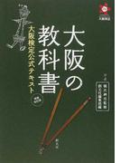 大阪の教科書 大阪検定公式テキスト 増補改訂版