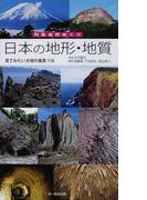 日本の地形・地質 見てみたい大地の風景116
