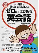 つい英語で話したくなるほどの〈ゼロからはじめる〉英会話 (CD BOOK)