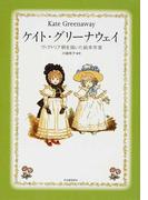 ケイト・グリーナウェイ ヴィクトリア朝を描いた絵本作家 (らんぷの本 mascot)