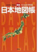 ベーシックアトラス日本地図帳 日本を知る、今を知る 新版