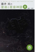 藤井旭の星座と星座神話 春