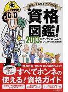 資格図鑑! 厳選!まる見えガイダンス 2013