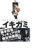 イキガミ 10巻 フィギュア付限定版