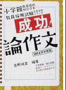 成功!論作文 2013年度版 (教育技術MOOK 教員採用試験完全突破シリーズ)(教育技術MOOK)