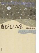 レーモン・クノー・コレクション 4 きびしい冬