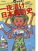 一夜漬け日本美術史 ゼロからはじめる! 作品解説、美術館ガイド、イラスト年表で楽しく学ぶ (BT BOOKS)