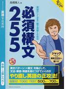 英語のしくみを一瞬で見抜くための必須構文255 あなただけの英語家庭教師 (CD BOOK)