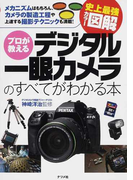 プロが教えるデジタル一眼カメラのすべてがわかる本 メカニズムはもちろん、カメラの製造工程や上達する撮影テクニックも満載!