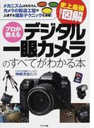 プロが教えるデジタル一眼カメラのすべてがわかる本 メカニズムはもちろん、カメラの製造工程や上達する撮影テクニックも満載! (史上最強カラー図解)