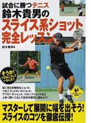試合に勝つテニス鈴木貴男のスライス系ショット完全レッスン (LEVEL UP BOOK)(LEVEL UP BOOK)
