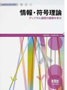 情報・符号理論 ディジタル通信の基礎を学ぶ (InfoCom Be‐TEXT)