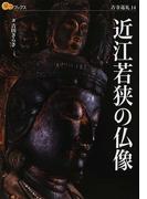 近江若狭の仏像