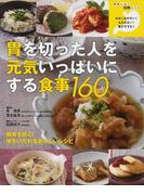 胃を切った人を元気いっぱいにする食事160 (再発しないがんレシピ)
