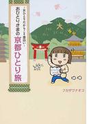 おひとりさまの京都ひとり旅 女ひとりだからこそ面白い