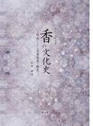 香の文化史 日本における沈香需要の歴史 (生活文化史選書)