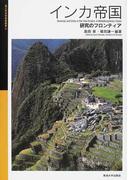 インカ帝国 研究のフロンティア (国立科学博物館叢書)
