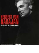 ヘルベルト・フォン・カラヤン写真集