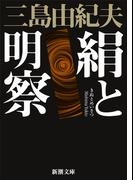 絹と明察 改版 (新潮文庫)(新潮文庫)
