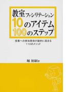 教室ファシリテーション10のアイテム・100のステップ 授業への参加意欲が劇的に高まる110のメソッド