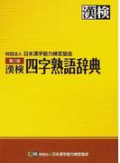 漢検四字熟語辞典 第2版