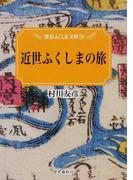 近世ふくしまの旅 (歴春ふくしま文庫)