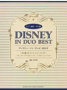 ディズニー・イン・デュオBEST 星に願いを/ホール・ニュー・ワールド