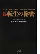転生の秘密 改訂新訳