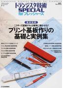 トランジスタ技術SPECIAL forフレッシャーズ No.115 プリント基板作りの基礎と実例集
