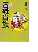 百姓貴族(WINGS COMICS) 4巻セット(WINGS COMICS(ウィングスコミックス))