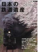 日本の鉄道遺産 (JTBの交通ムック)(JTBの交通ムック)