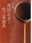 千家十職黒田正玄と竹の茶道具