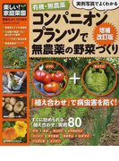 有機・無農薬コンパニオンプランツで無農薬の野菜づくり 増補改訂版 (GAKKEN MOOK 楽しい!家庭菜園)