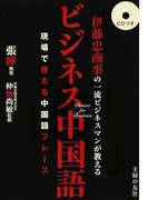 伊藤忠商事の一流ビジネスマンが教えるビジネス中国語 現場で使える中国語フレーズ