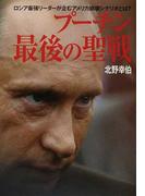 プーチン最後の聖戦 ロシア最強リーダーが企むアメリカ崩壊シナリオとは?