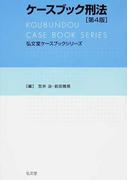 ケースブック刑法 第4版 (弘文堂ケースブックシリーズ)