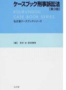 ケースブック刑事訴訟法 第3版 (弘文堂ケースブックシリーズ)
