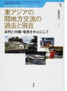 東アジアの間地方交流の過去と現在 済州と沖縄・奄美を中心にして (琉球大学 人の移動と21世紀のグローバル社会)