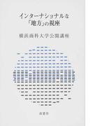 インターナショナルな「地方」の視座 (横浜商科大学公開講座)