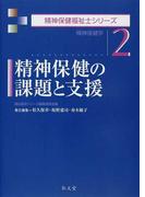 精神保健の課題と支援 精神保健学 (精神保健福祉士シリーズ)